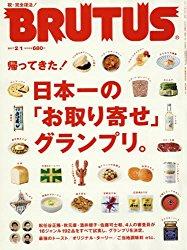 帰ってきた、日本一のお取り寄せグランプリ!さっそく「お助け瓶」と「ネオ和菓子」をお取り寄せ。「BRUTUS」の特集「お取り寄せ・イズ・バック」!