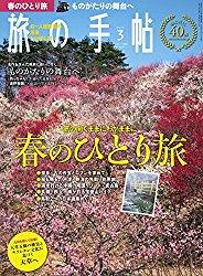 「旅の手帳」おすすめの春のひとり旅。古都奈良に思いを馳せる。期間限定で9寺院の『秘宝』や、古代日本を守りし『四神』に会える!?