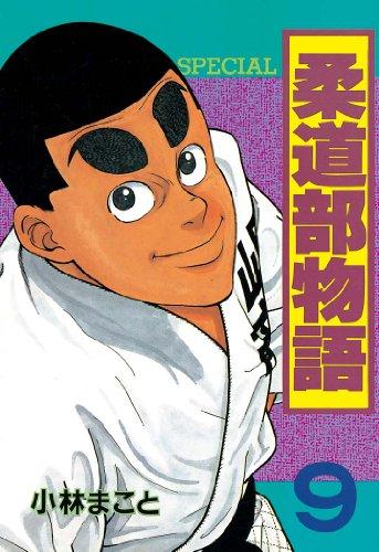 文化系少年の成長Story「柔道部物語」必殺の背負いで強敵に挑む