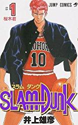 魂揺さぶられる名作&名シーン。個人的感涙シーンベスト3はこれだ!バスケ漫画の傑作「スラムダンク」を読む。