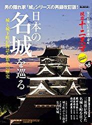 """熊本城、姫路城に安土城!戦国城主の夢の系譜""""日本の名城を巡る""""。"""