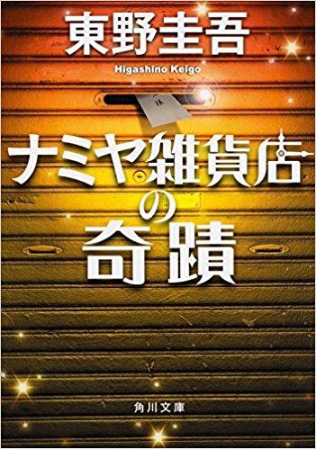 """そこは過去と未来をつなぐ不思議な雑貨店… 東野圭吾""""ナミヤ雑貨店の奇蹟"""""""