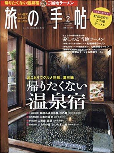 湯三昧グルメ三昧、帰りたくない温泉宿 「旅の手帖」2018年2月号