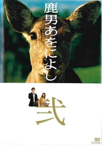 先生、ご結婚おめでとう!鹿男&小泉響子ゴールイン!