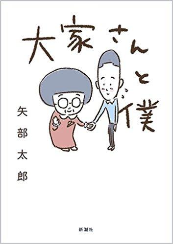 祝!手塚治虫文化賞!ほのぼのほっこり実話漫画「大家さんと僕」