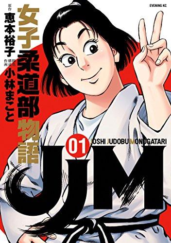 旭川の女子高生が頂点を目指す!実話を基に「JJM 女子柔道部物語」
