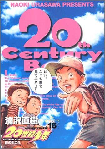 """浦沢直樹「20世紀少年」 蔓延する謎のウィルス…""""ともだち""""を止めろ、ケンヂ!"""