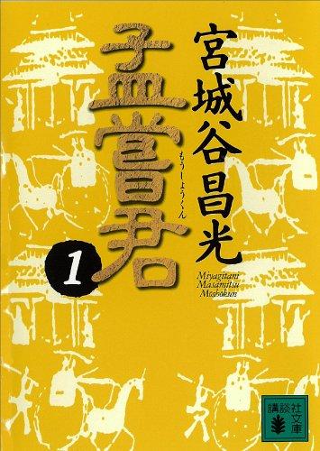 中国戦国時代の英傑・田文の成長と活躍を描く!宮城谷昌光「孟嘗君」