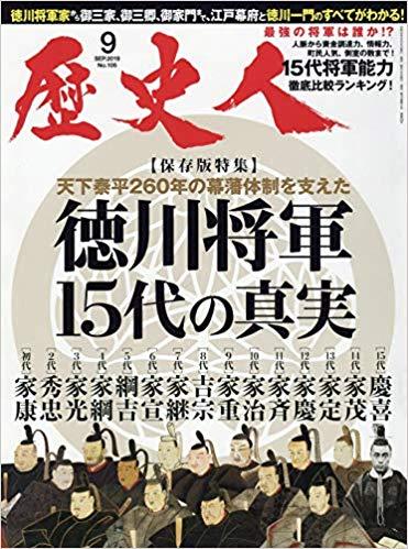 徳川幕府260年、最強の将軍は誰だ?歴史人「徳川将軍15代の真実」