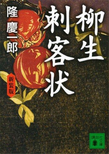 隆慶一郎「柳生刺客状」!影武者徳川家康の外伝、吉原の謎も…