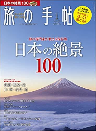 旅の手帖「日本の絶景100」!幻の橋、ウユニ塩湖、雪の怪物!?