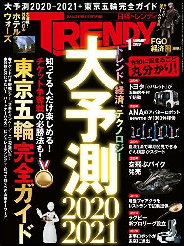 日経トレンディ「大予測2020-2021」!MR、新素材、売らない店舗!?
