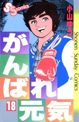 傑作漫画「がんばれ元気」!心揺さぶるベストバウトはこれだ!