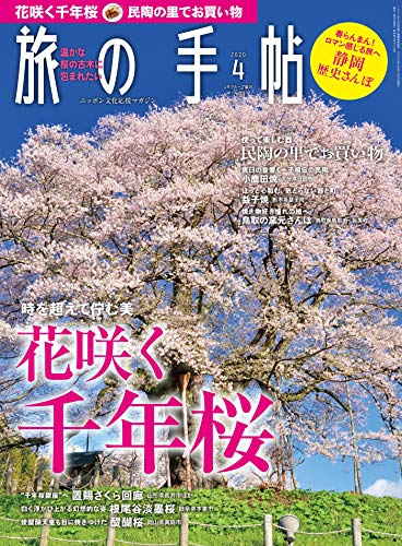 旅の手帖「花咲く千年桜」!千年のときを彩る桜を愛でる旅へ…
