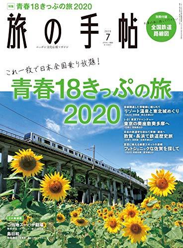 旅の手帖「青春18きっぷの旅2020」!心を癒すゆっくり列車旅へ