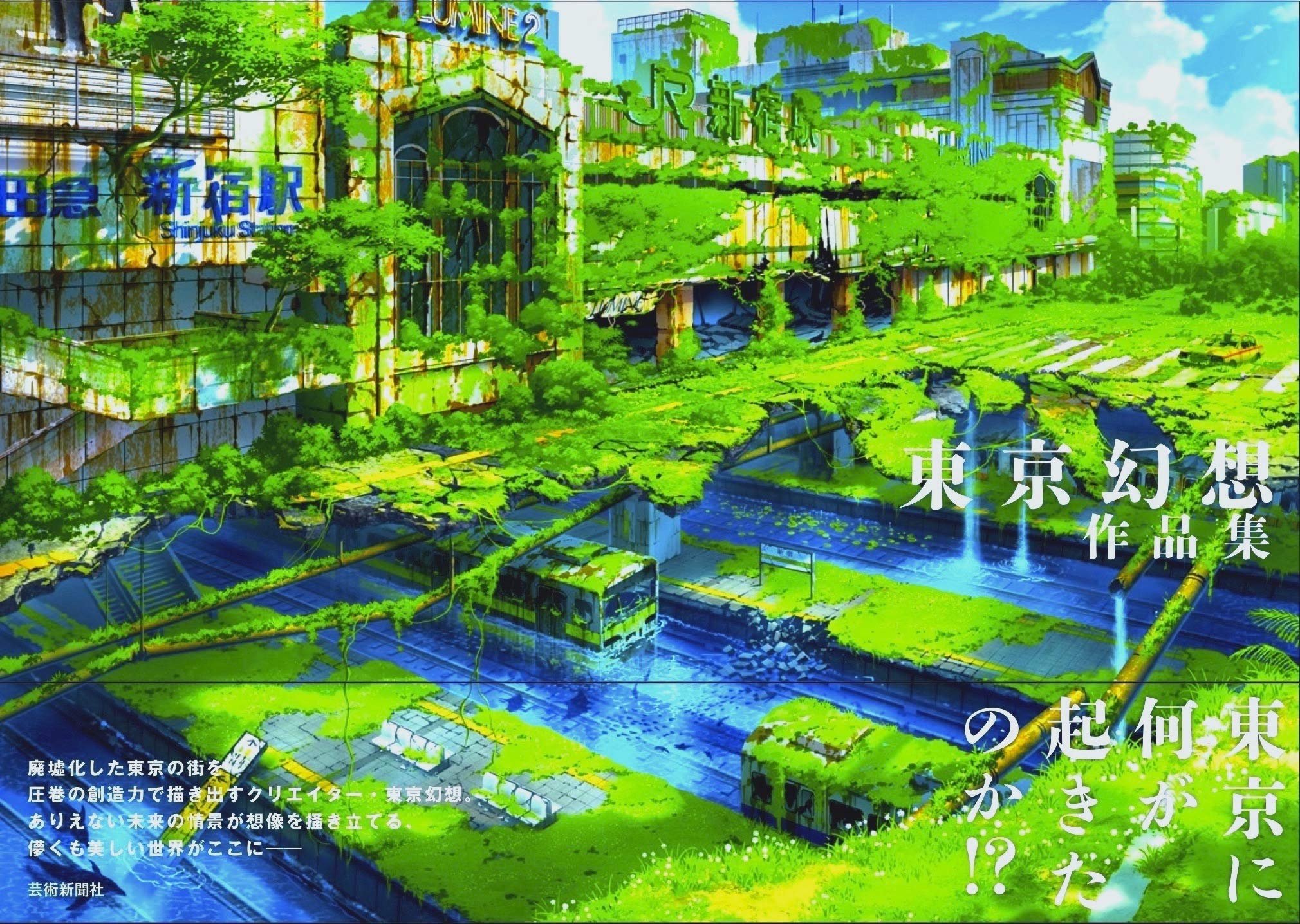 「東京幻想作品集」 廃墟化した東京… 儚くも美しい非日常の世界