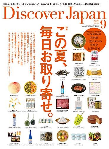この夏、お取り寄せルネサンスが起こる!「Discover Japan」9月号