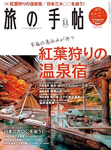 旅の手帖「紅葉狩りの温泉宿」!絶景の露天風呂…至福の温泉旅へ