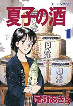 「夏子の酒」幻の酒米で日本一の美酒を!泣ける名場面はこれだ!