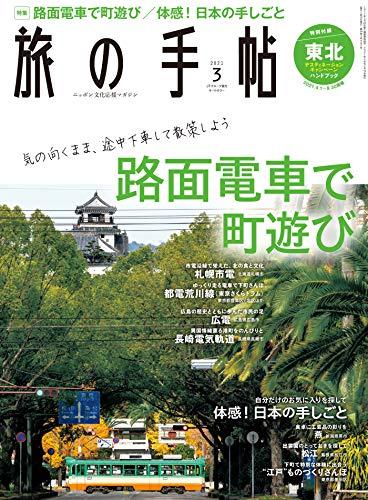 旅の手帖「路面電車で町遊び」!あなたが好きな路面電車は?