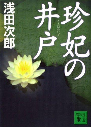 浅田次郎「珍妃の井戸」誰が珍妃を殺したか?歴史の封印を解く
