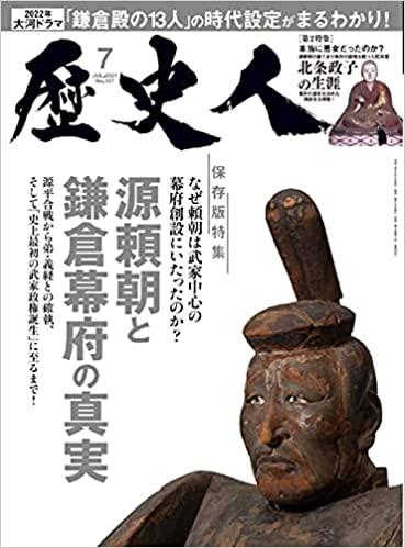 歴史人「源頼朝と鎌倉幕府の真実」 源頼朝の逆転人生とは?