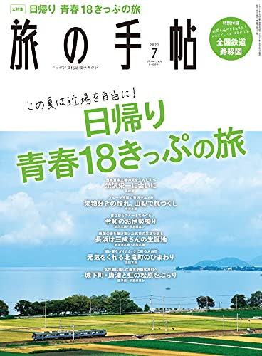旅の手帖「日帰り 青春18きっぷの旅」この夏は近場の小さな旅に