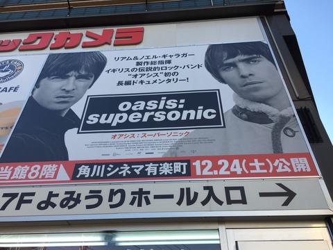 押し寄せるユーフォリア(陶酔感) 超音速で時代を駆け抜けた兄弟たちの物語 オアシス「スーパーソニック」