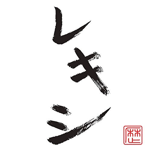 日本史を愛するアフロヘアーが奏でる歴史縛りファンク「レキシ」