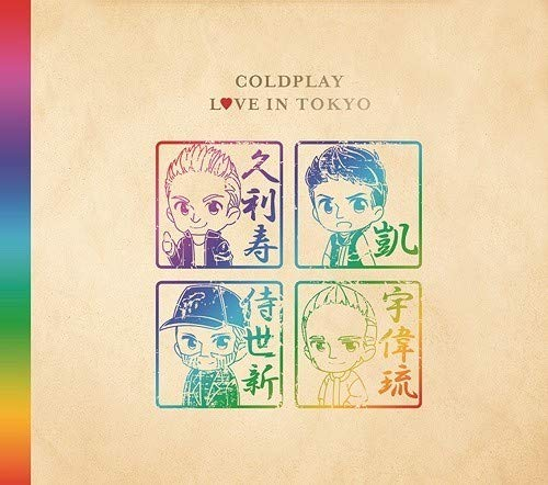 熱唱!コールドプレイ日本限定ライブアルバム「Love In Tokyo」