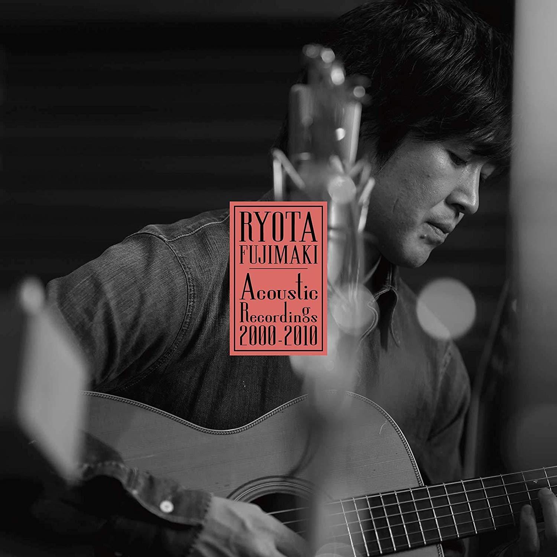 レミオロメンを歌い継ぐ!藤巻亮太「Acoustic Recordings 2000-2010」