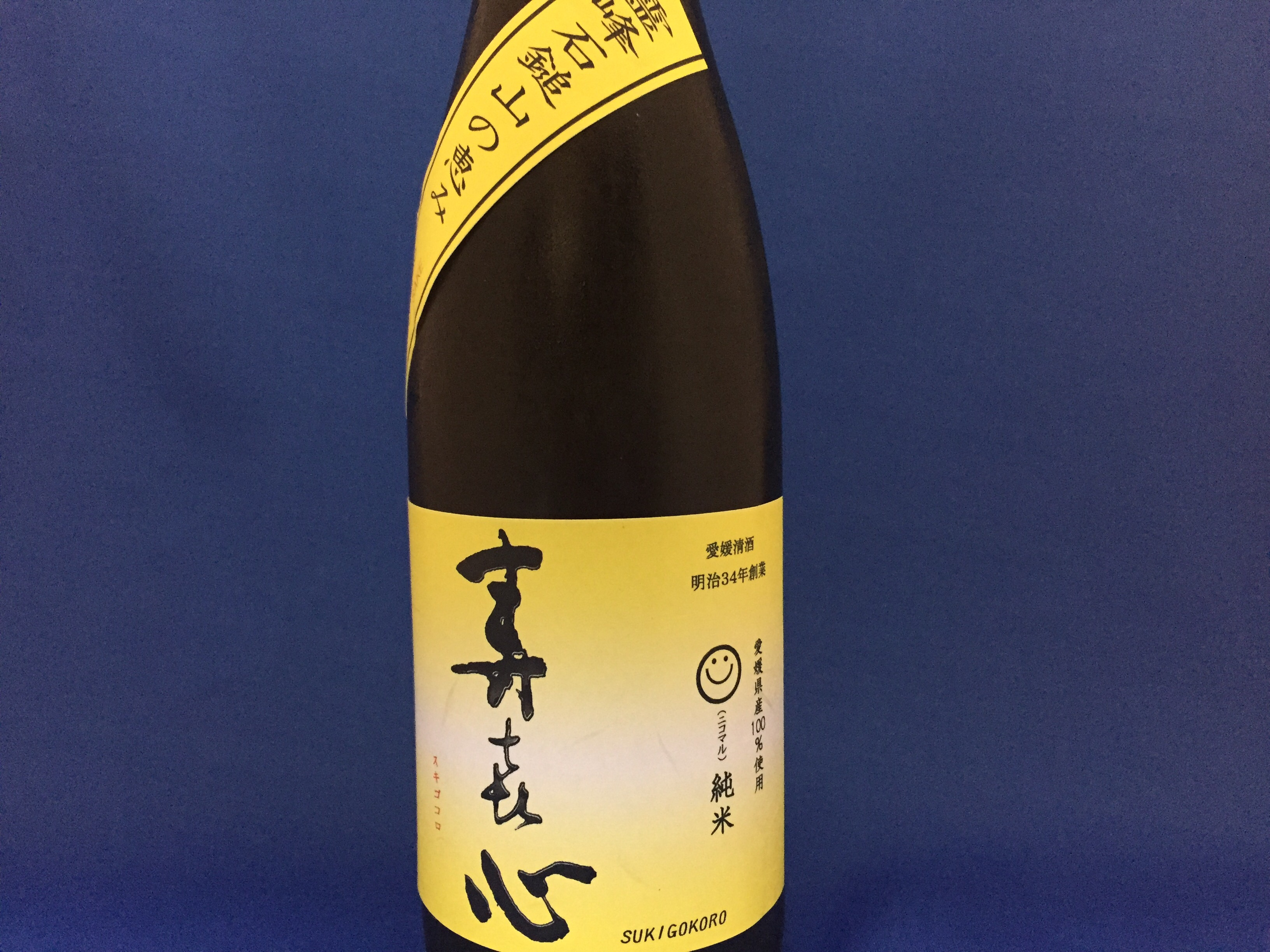 一口飲んだら「おいしい」言うてもらえるお酒を造ろうや…愛媛の小さな酒蔵がつくった「にこまる純米酒 寿喜心」