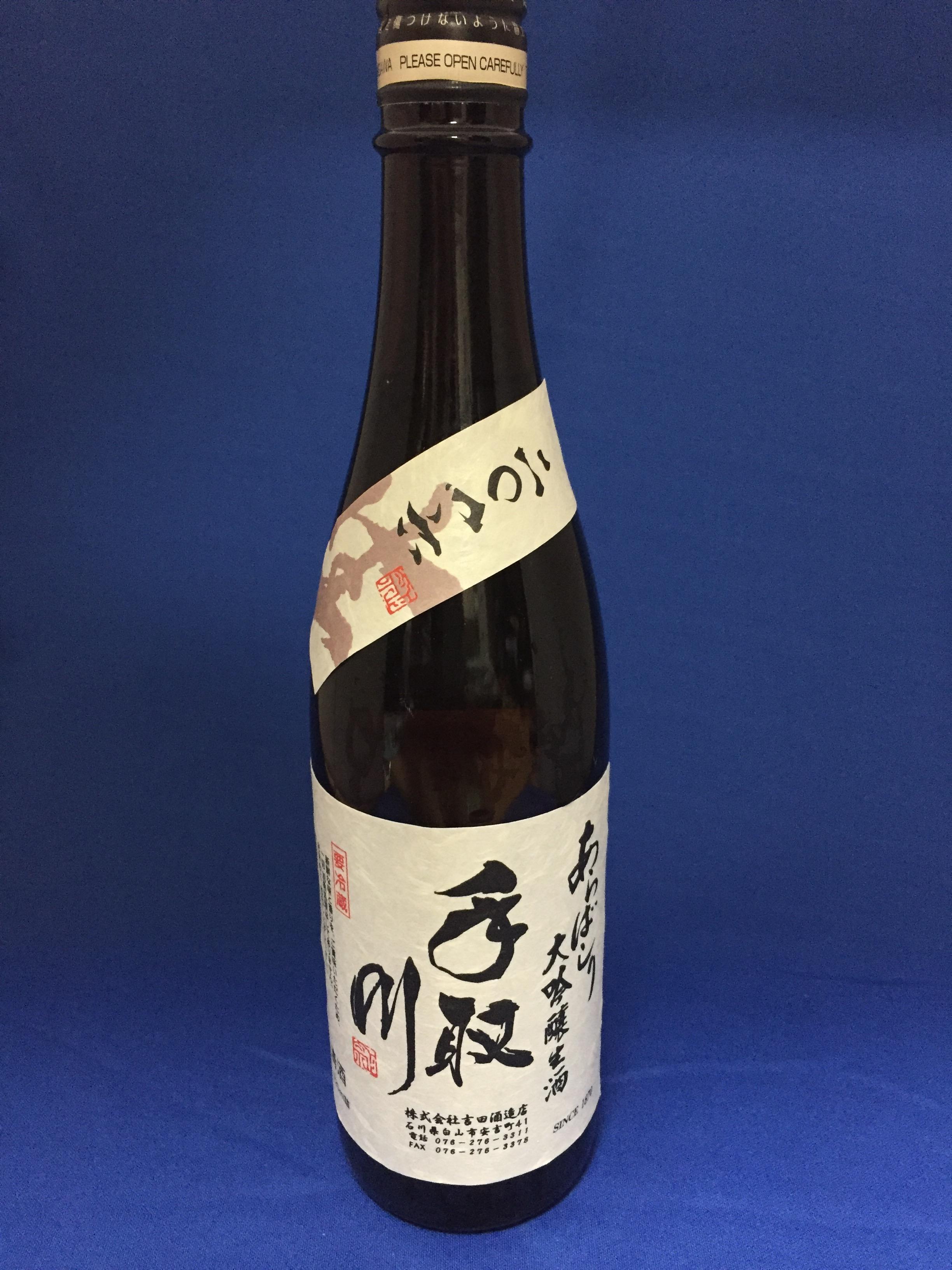 加賀の自然がはぐくんだ伝統の銘酒「手取川あらばしり大吟醸生酒」