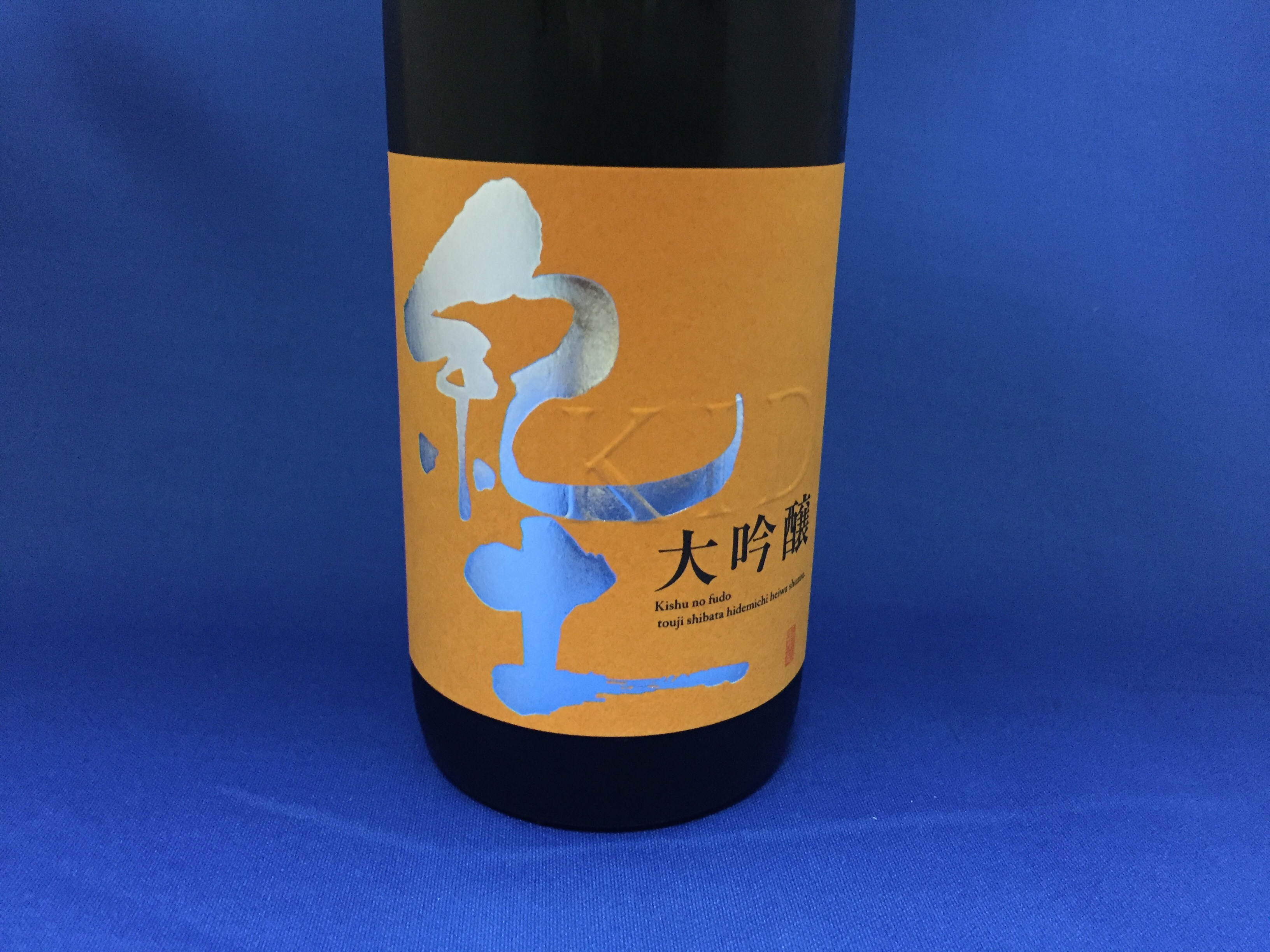 山田錦を35%まで磨いた 美しく優しい日本酒 「紀土 大吟醸」