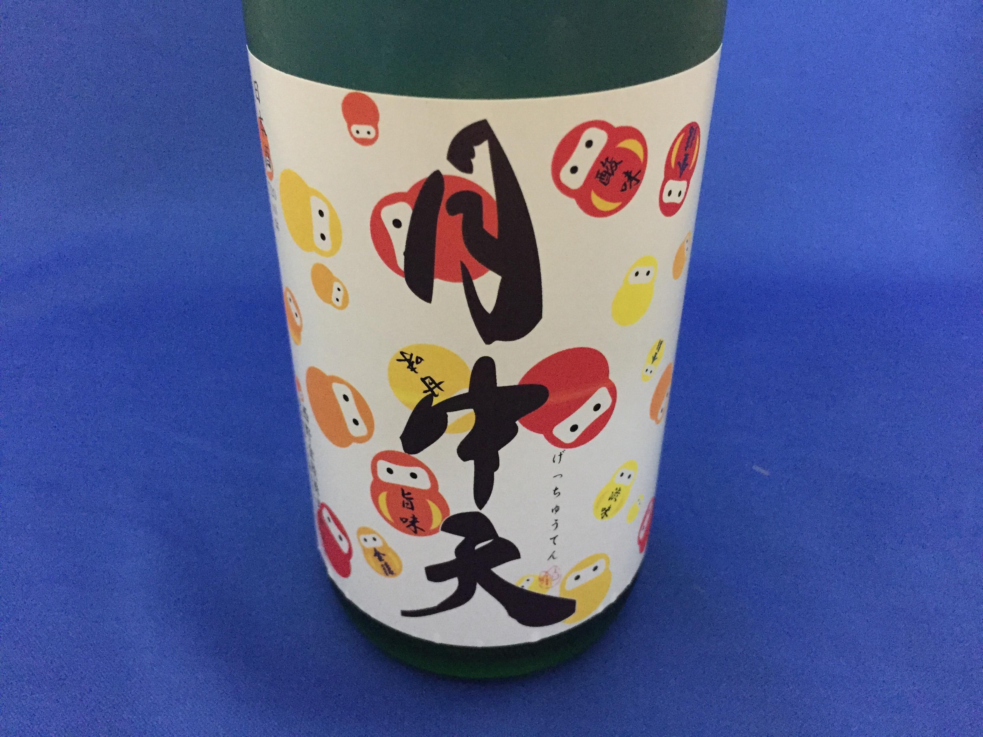 四国香川がつくり出すキラキラした日本酒 <br>「月中天」だるまラベル