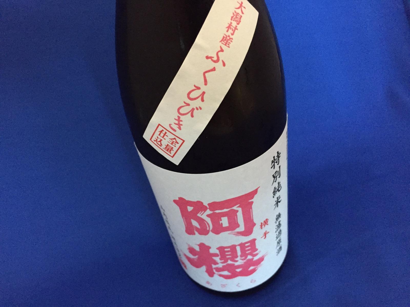 雪深い横手で育む寒仕込みの銘酒「阿櫻」特別純米 無濾過原酒