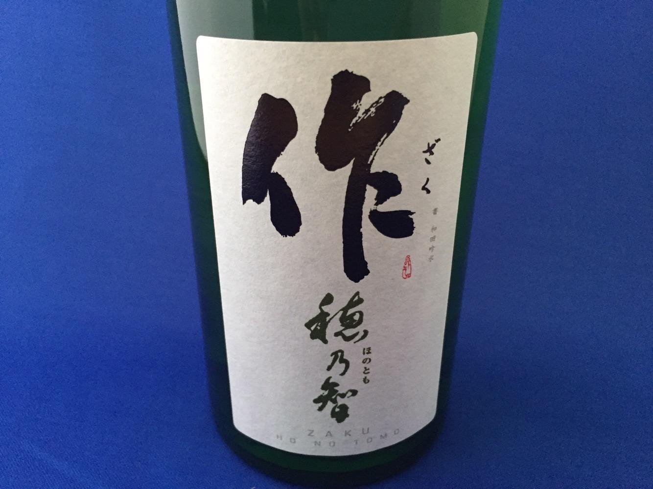 「作(ざく)穂乃智」 ガンダムファンも注目の日本酒は