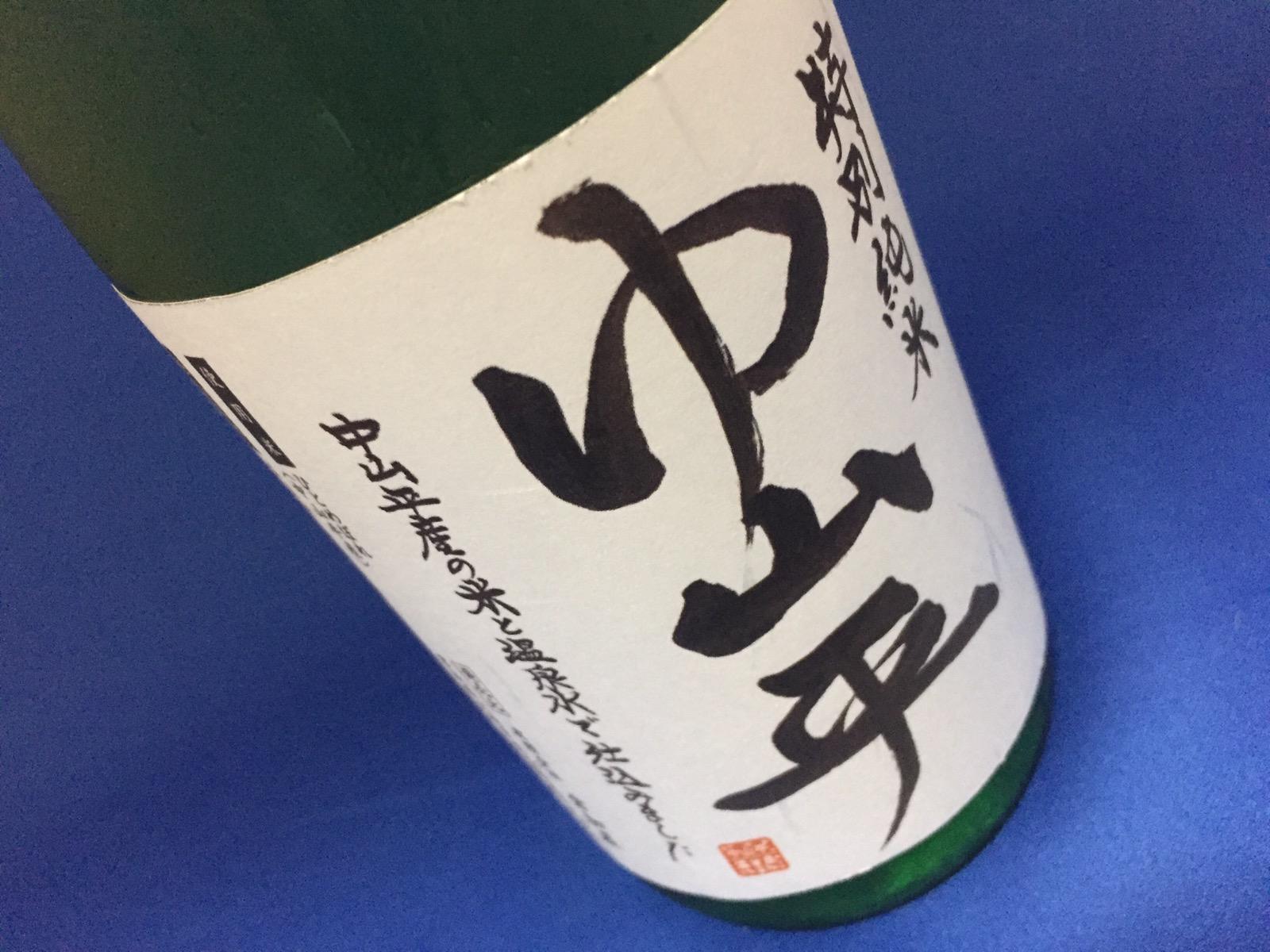 """鳴子温泉郷の米と温泉水で仕込んだ日本酒""""中山平""""特別純米"""