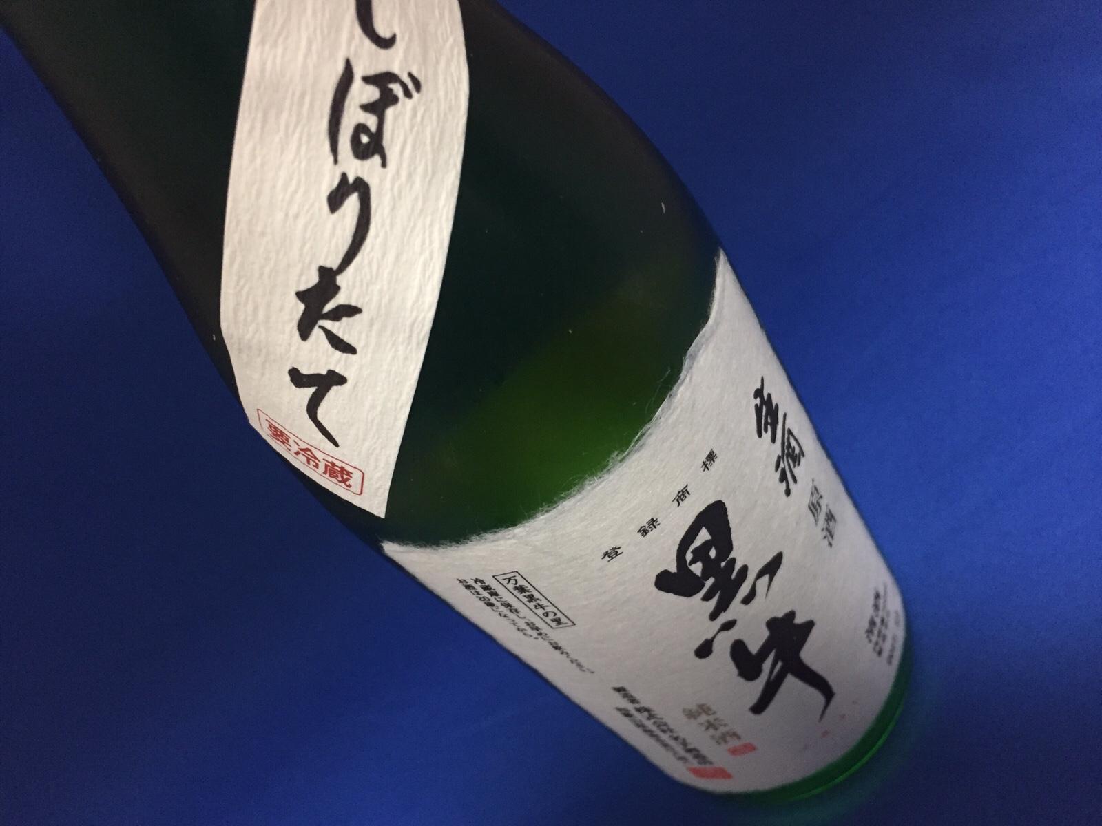 """万葉の昔をしのぶ和歌山の地酒""""黒牛"""" 純米しぼりたて生酒"""