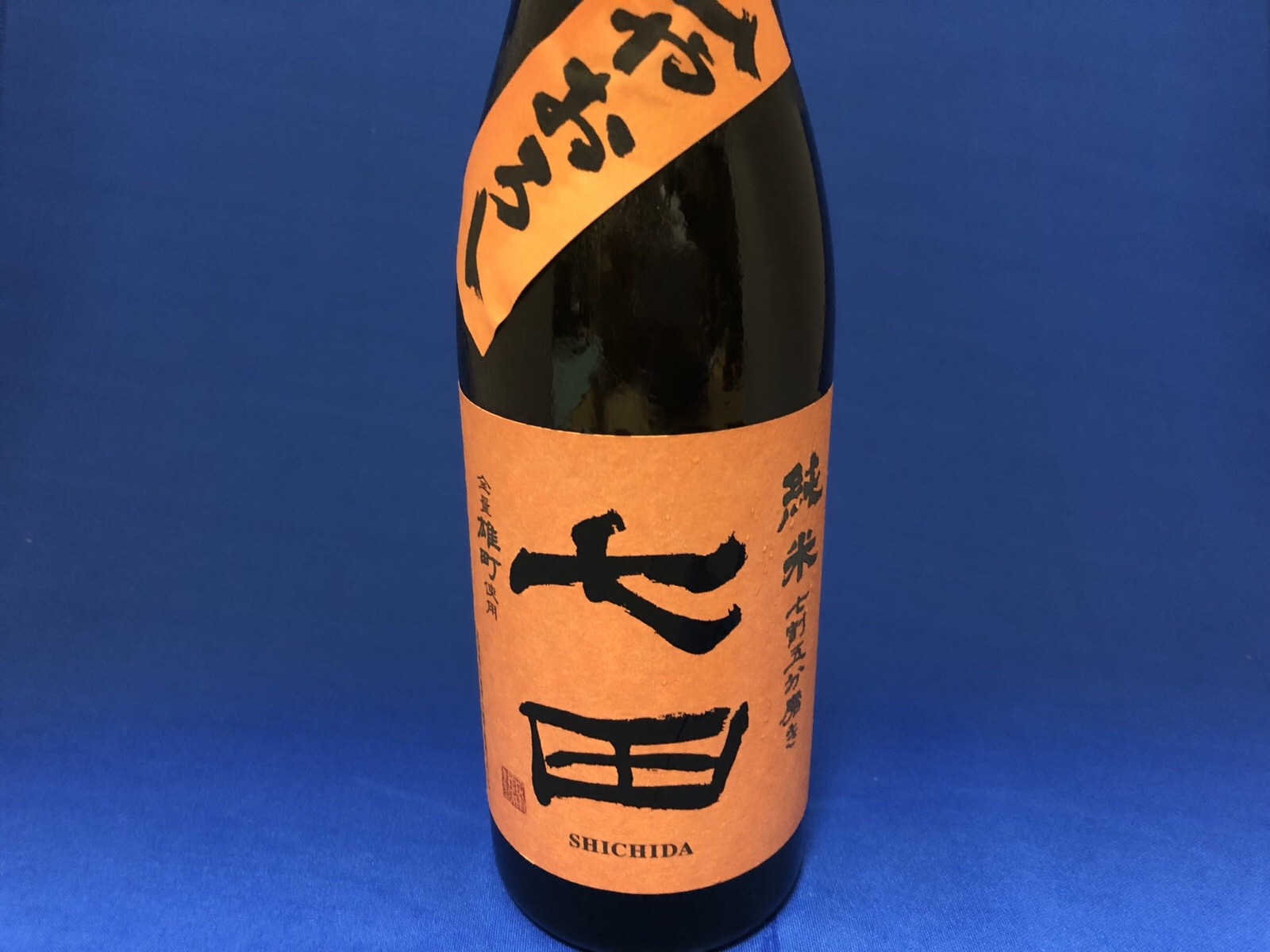 日本酒の秋、到来!佐賀の銘酒「七田」純米ひやおろし