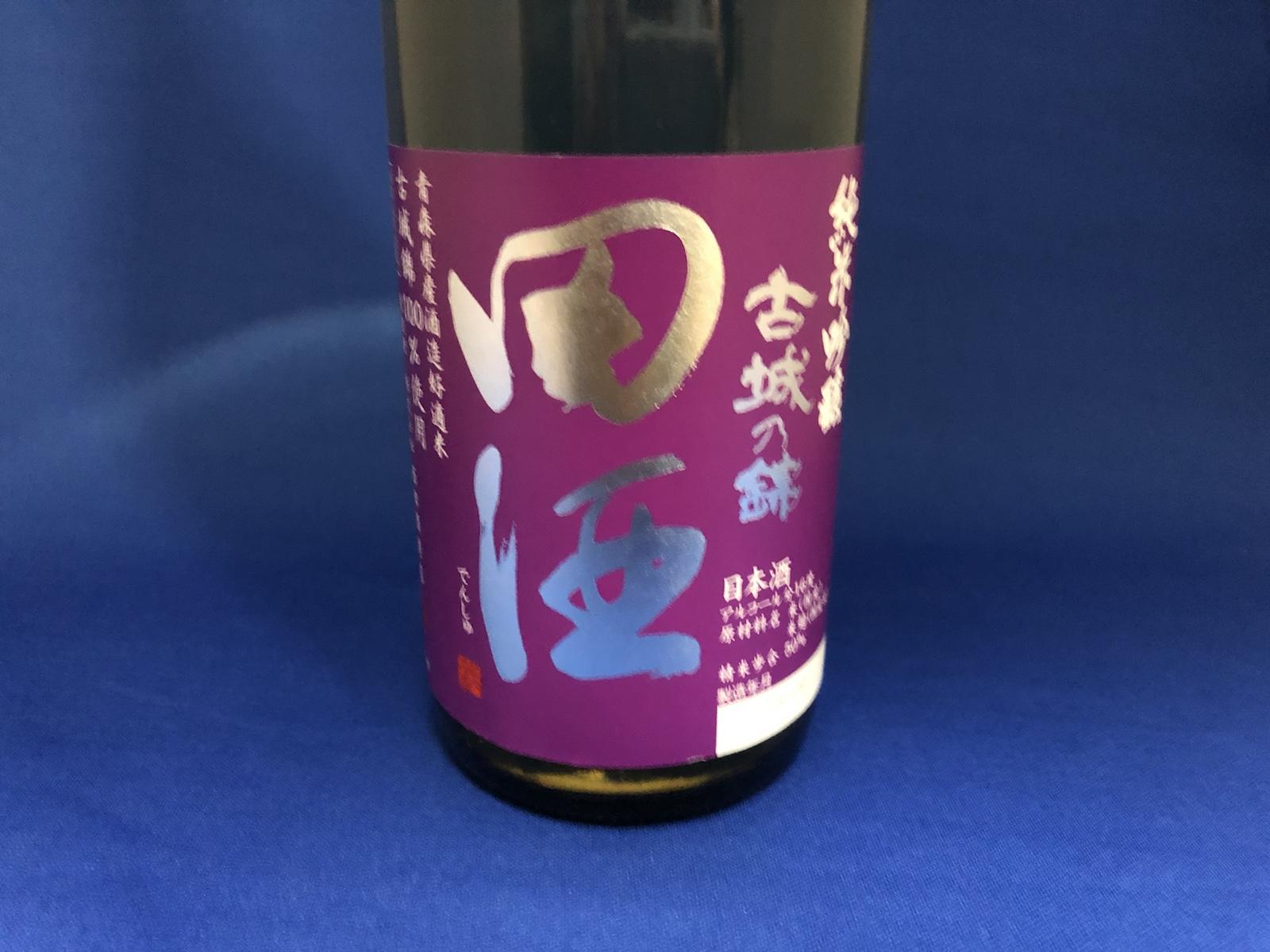 幻の米から生まれた青森の銘酒「田酒 純米吟醸 古城乃錦」