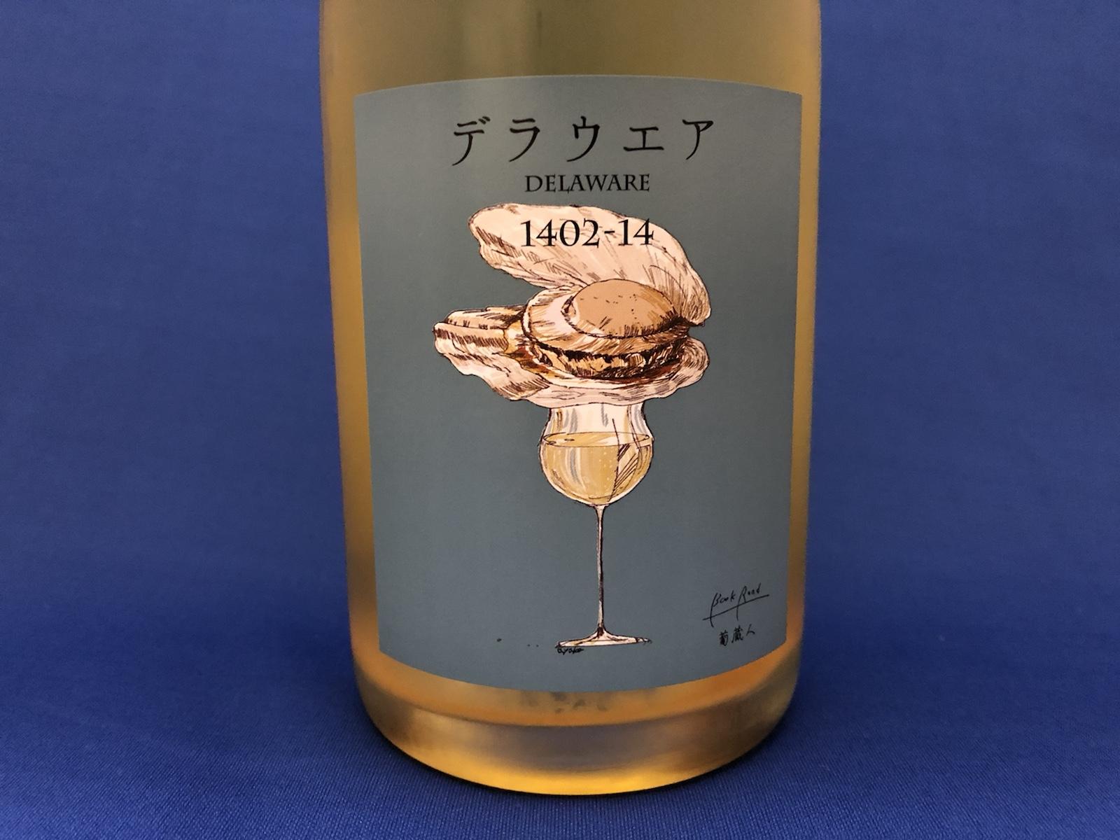 下町ワイナリーが届ける極上スパークリングワイン「デラウエア」
