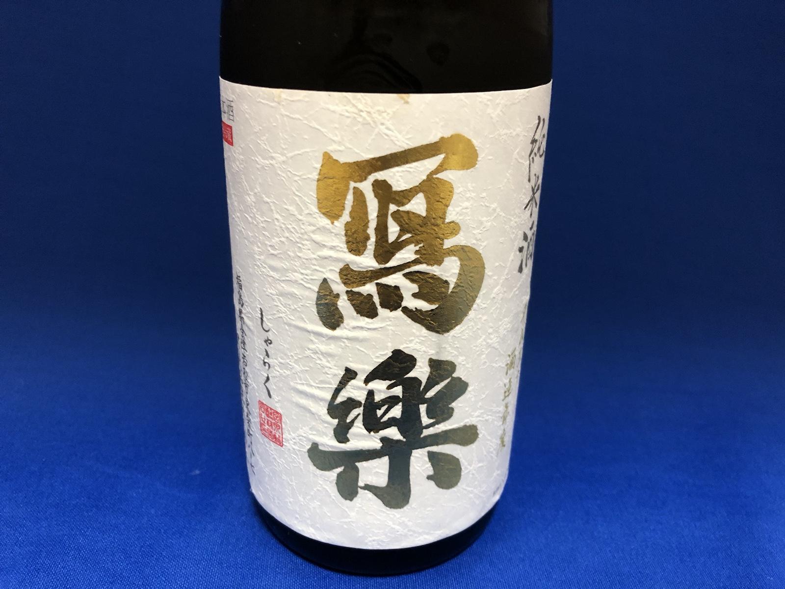 酒造りへのこだわりが復活させた会津の銘酒!「寫樂」純米酒