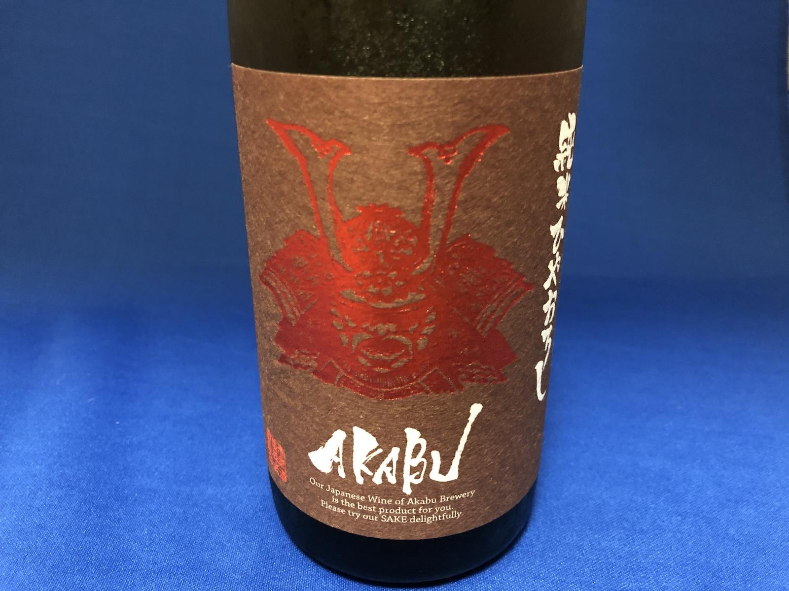 復活蔵が生んだ新しい時代につなぐ美酒!「AKABU」純米ひやおろし