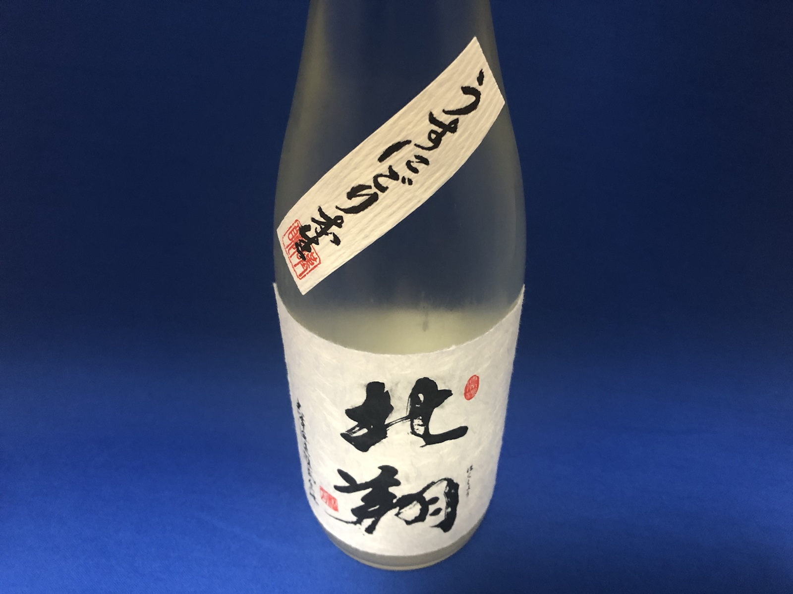 新潟村上の地酒「北翔」!生まれたての美酒、うすにごり本生
