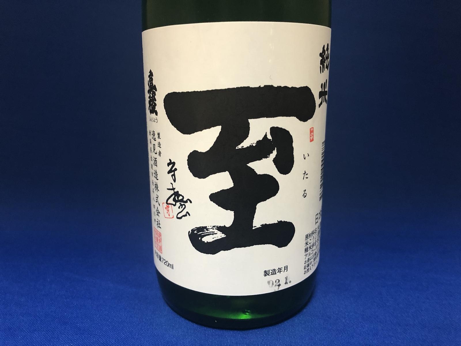 「至」純米生酒 佐渡で一番小さな蔵元が醸す素顔の美酒