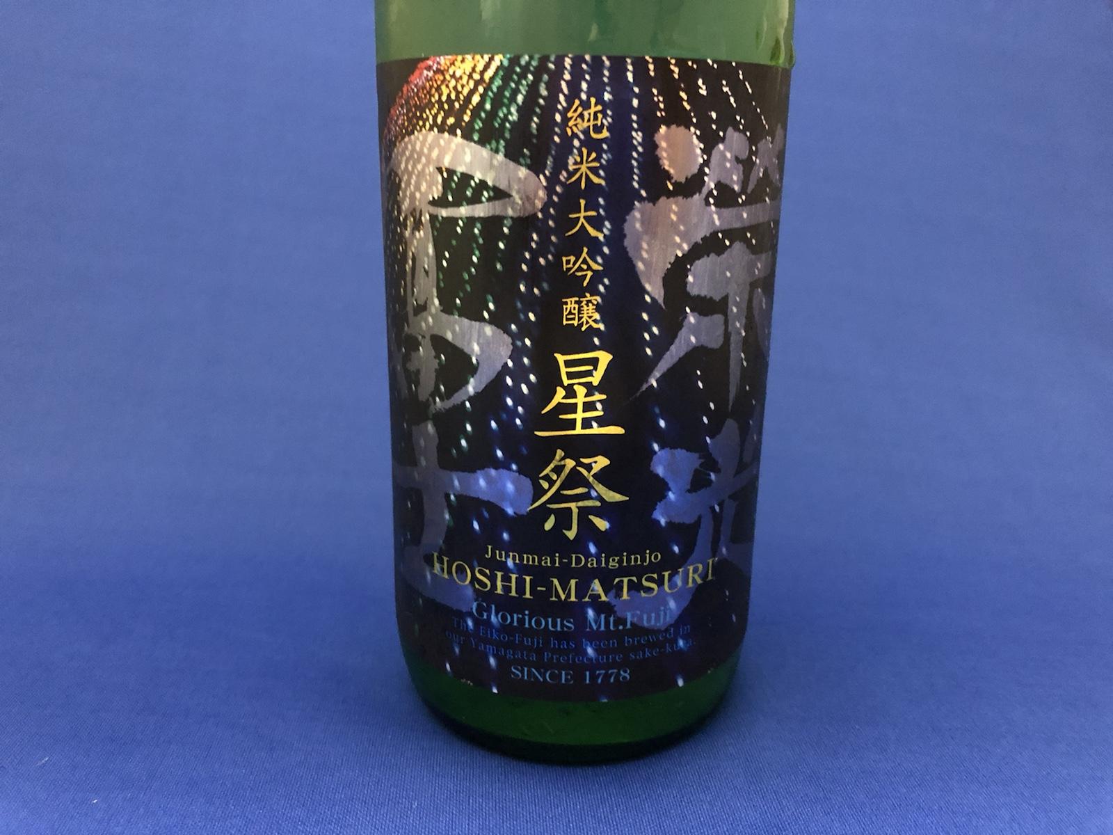 純米大吟醸「星祭」無濾過生原酒!美味さきらめく栄光冨士の夏酒