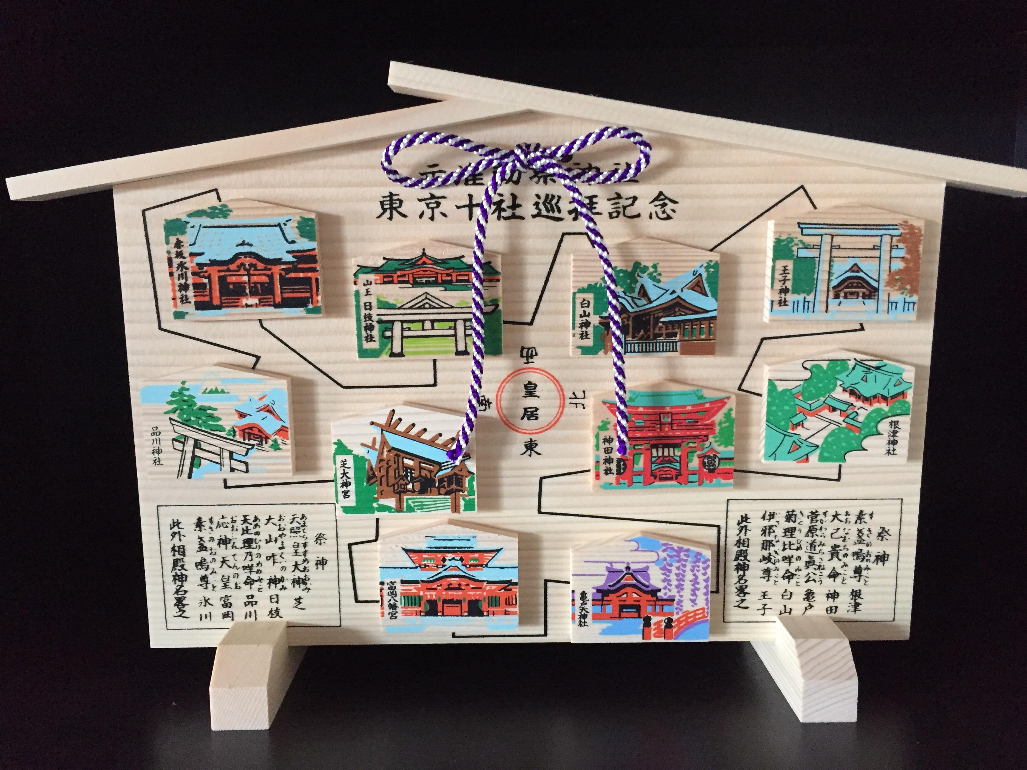 東京十社巡りの素敵なご褒美、ミニ絵馬でプレイバック