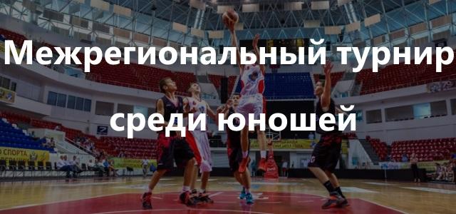 Итоги межрегионального турнира по баскетболу среди команд юношей 2002 г.р.