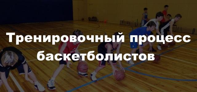 Тренировочный процесс баскетболистов